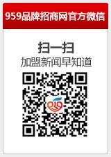959品牌招商网官方微信